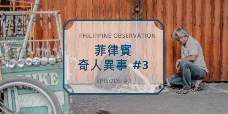 菲律賓奇人異事3