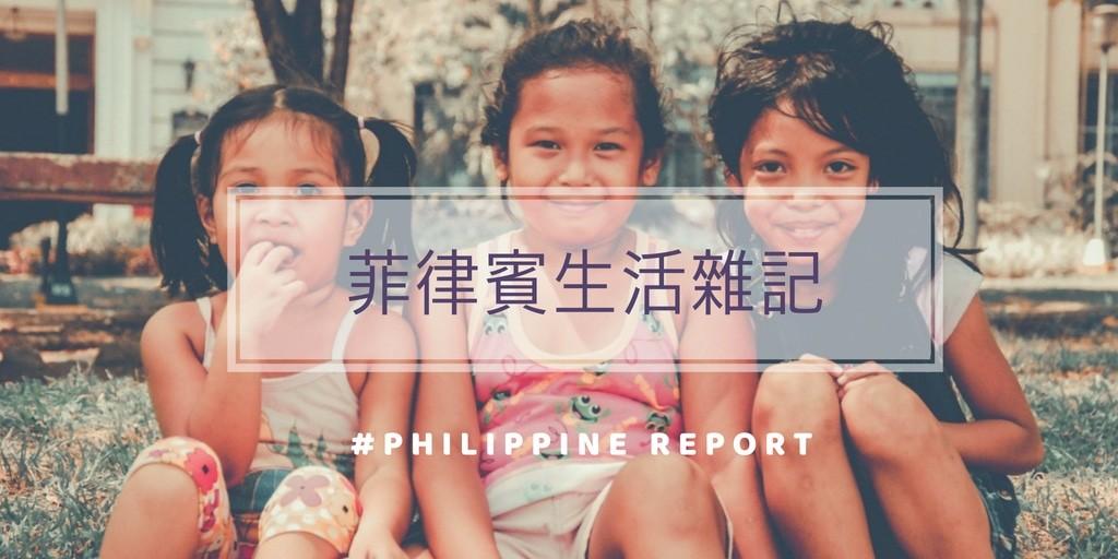 菲律賓生活雜記