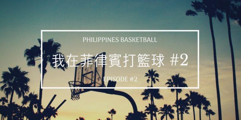 菲律賓打籃球2