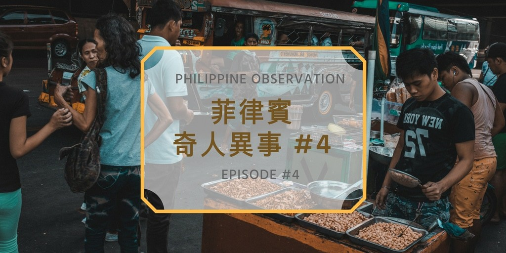 菲律賓奇人異事4