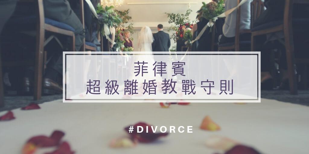 菲律賓離婚