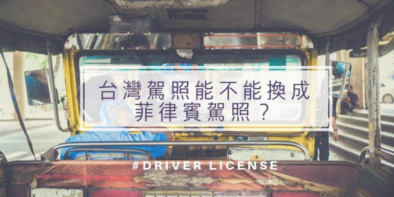 菲律賓駕照