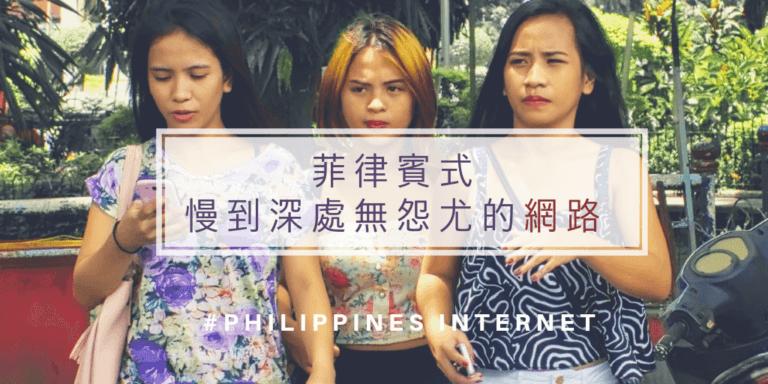 菲律賓網路
