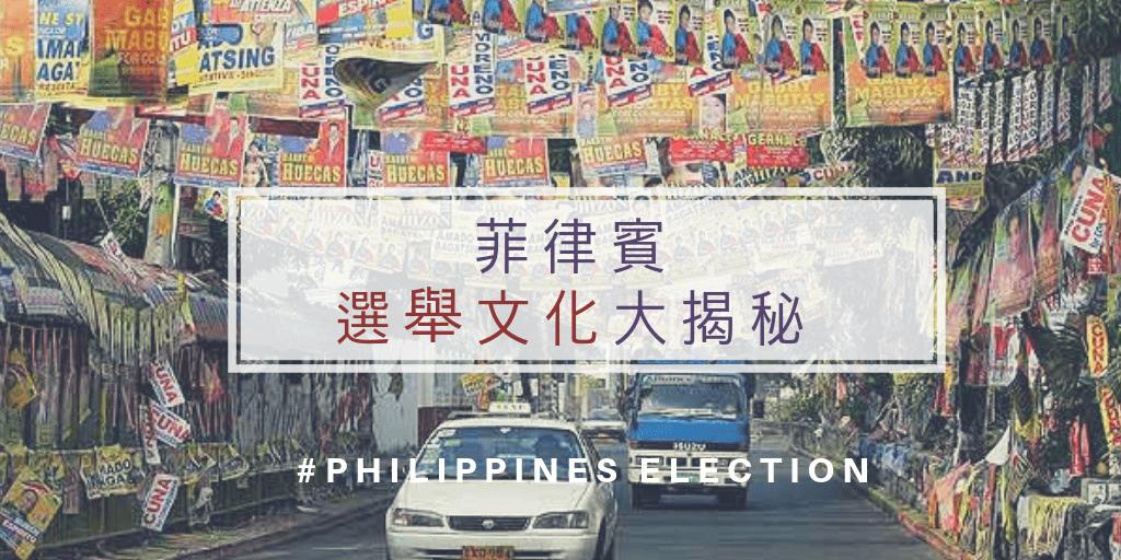 菲律賓選舉