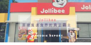 菲律賓Jollibee