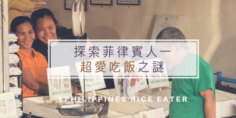 菲律賓人愛吃飯