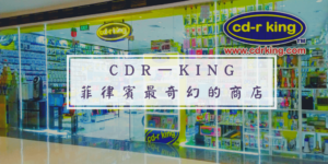 CDR-king