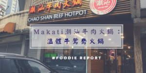 Makati潮汕牛肉火鍋:溫體牛鴛鴦火鍋