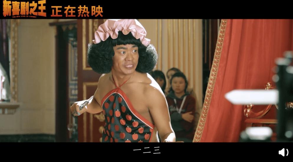 新喜劇之王