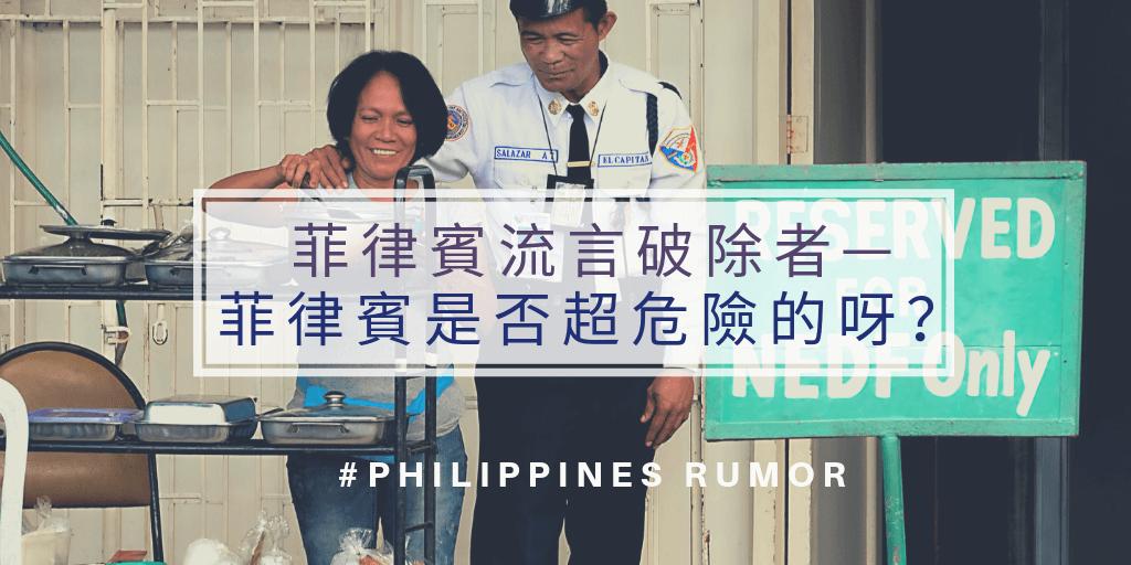 菲律賓治安