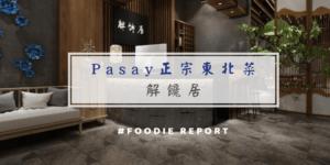 Pasay正宗東北菜 解饞居