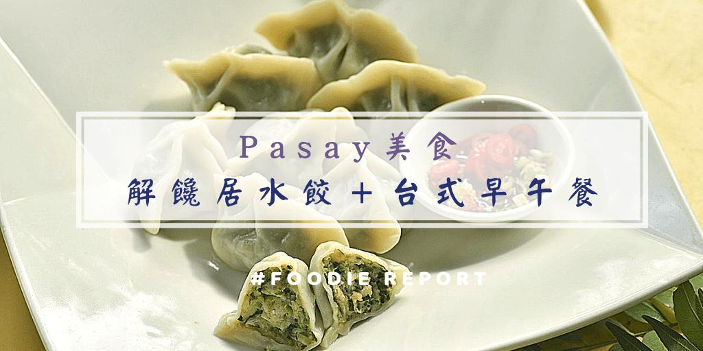 解饞居水餃+台式早午餐