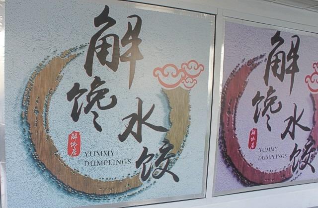 解饞居水餃