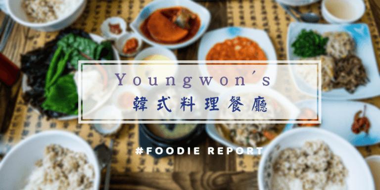 Youngwon's 韓式料理餐廳