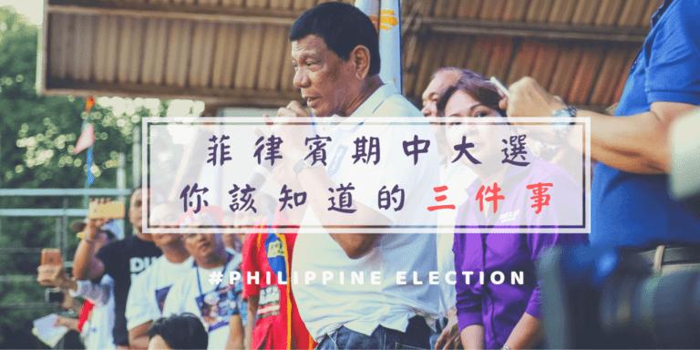 菲律賓期中大選
