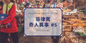 菲律賓奇人異事5