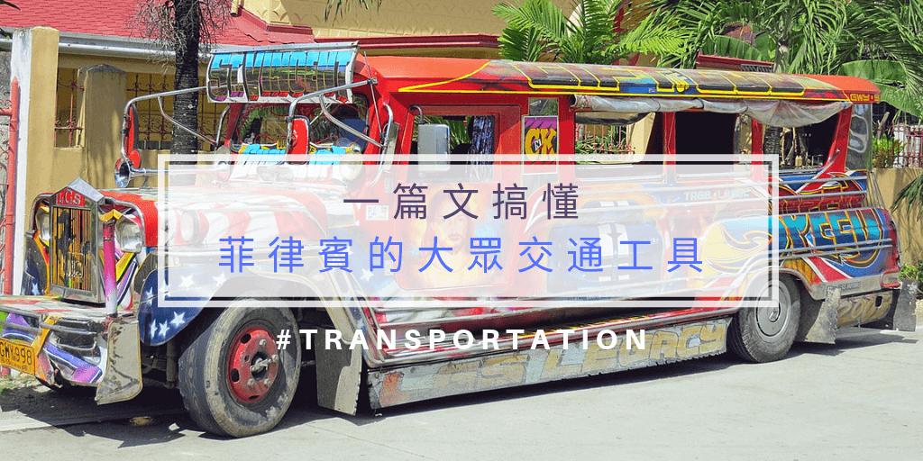 一篇文搞懂菲律賓的大眾交通工具