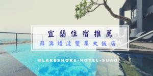 煙波雙泉大飯店