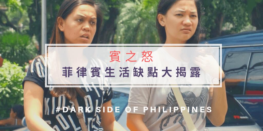 菲律賓生活缺點大揭露