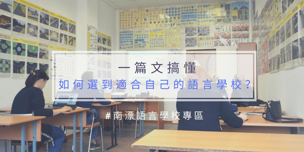 如何選擇菲律賓語言學校