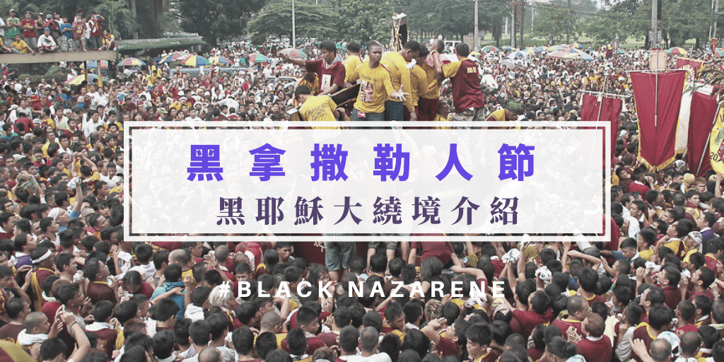 菲律賓Black Nazarene