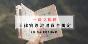 Visa refund