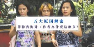 菲律賓海外工作者