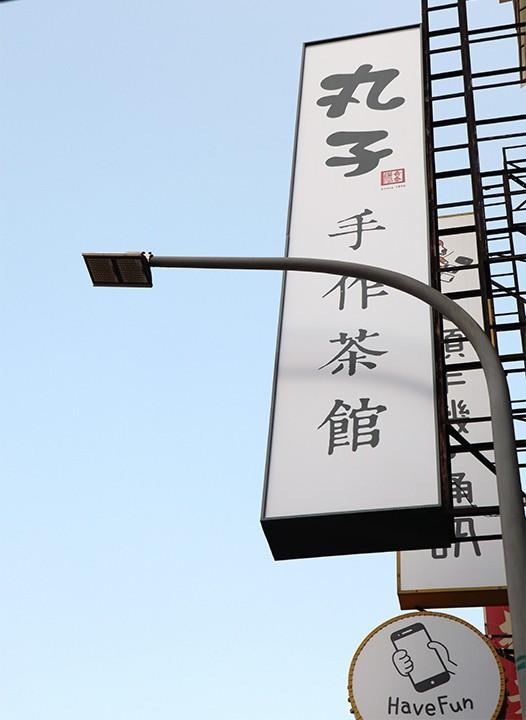 丸子手作茶館