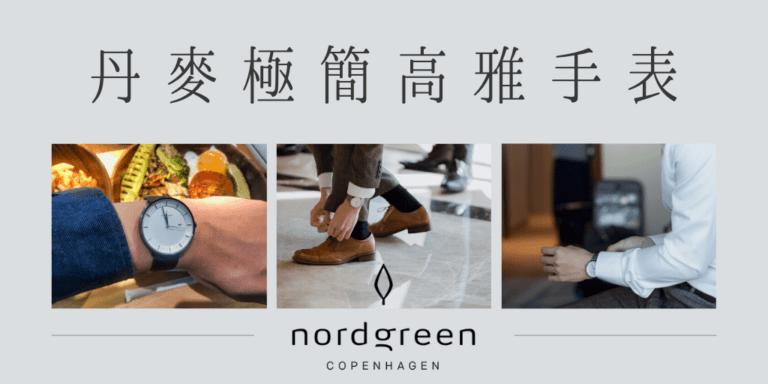 Nordgreen手錶 (1)