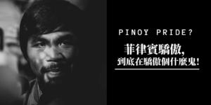 菲律賓驕傲