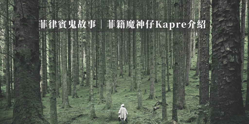 菲律賓鬼故事 菲律賓籍的魔神仔?Kapre樹妖介紹