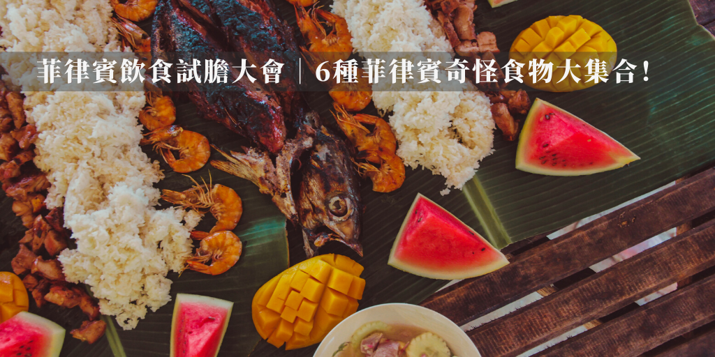 菲律賓飲食試膽大會 6種菲律賓奇怪食物大集合!