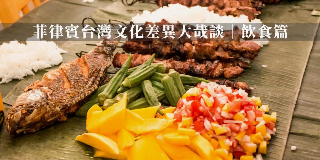 菲律賓台灣文化差異大哉談 飲食篇