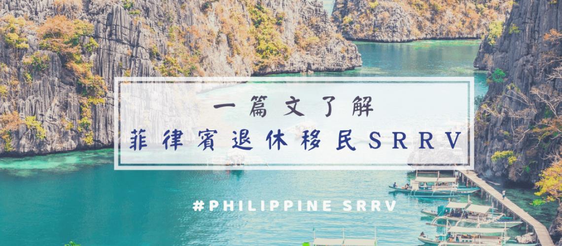 菲律賓退休移民SRRV