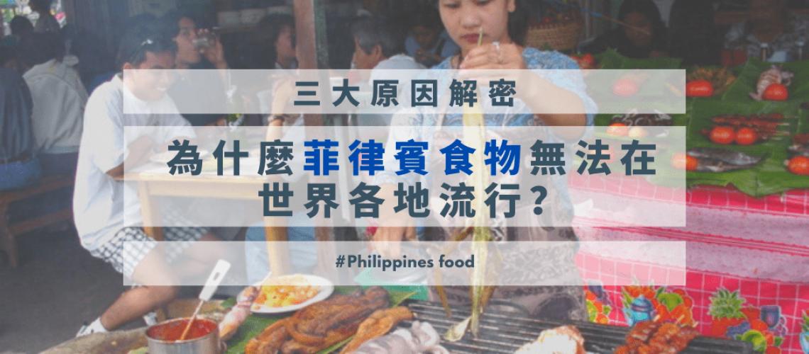 菲律賓食物