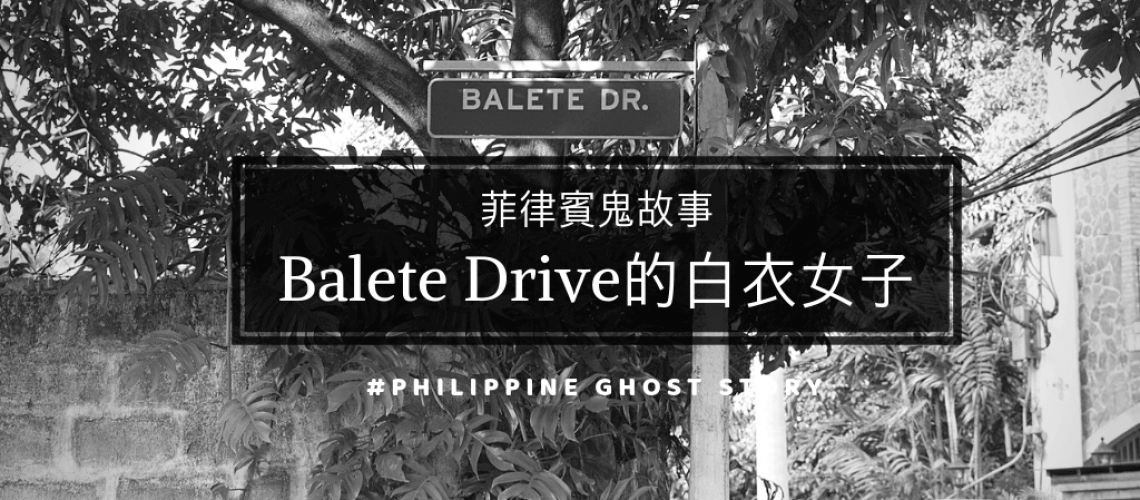 Balete Drive的白衣女子
